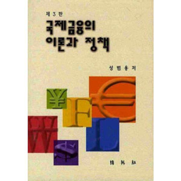 국제금융의 이론과 정책 - 제3판  박영사   성범용