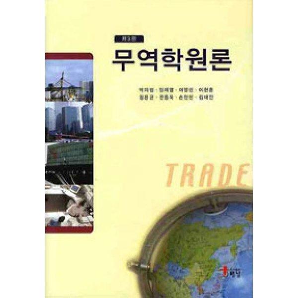 무역학원론 - 제3판  해남   박의범 외
