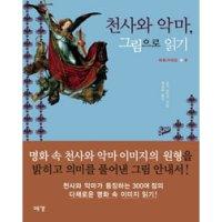 천사와 악마 그림으로 읽기  예경   로사 조르지  아트가이드 8