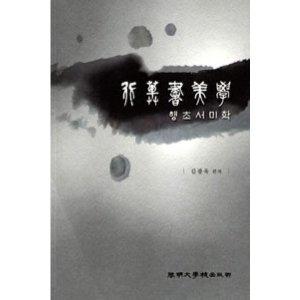행초서미학  계명대학교출판부   김광욱