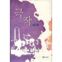 극작  연극과인간   김영학
