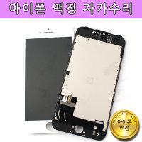 아이폰 액정 수리 교체 자가수리 아이폰7 7+ 8 8+