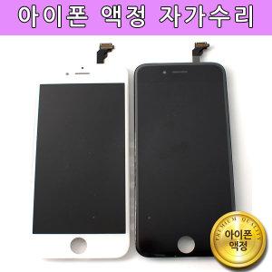 아이폰 액정 수리 교체 자가수리 아이폰5 5S SE 파손