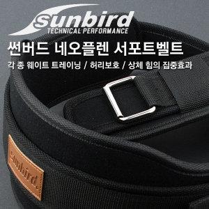 썬버드 역도벨트 허리 리프팅 허리보호대 네오플랜