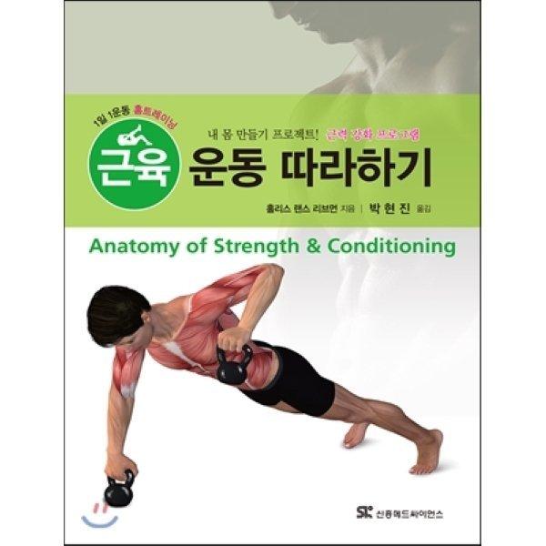 근육 운동 따라하기 : 내 몸 만들기 프로젝트  근력 강화 프로그램  홀리스 랜스 리브먼