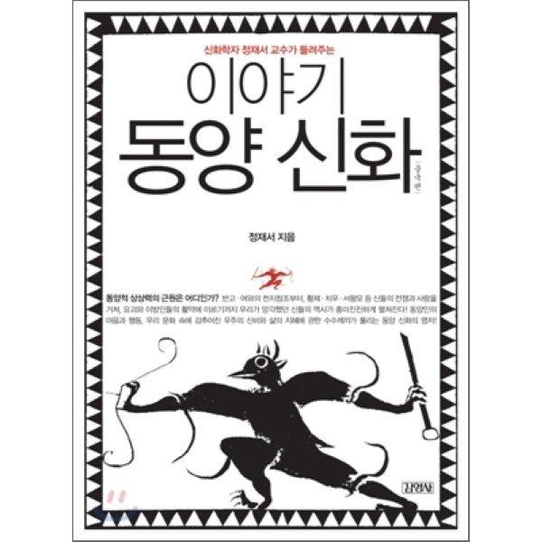 이야기 동양신화 중국편 : 신화학자 정재서 교수가 들려주는  정재서