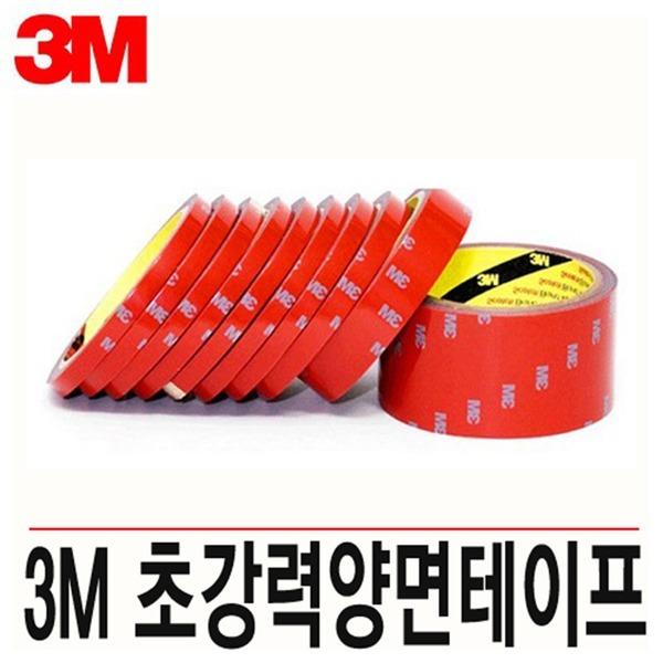 3M 초강력 양면 테이프 VHB 자동차 아크릴 폼