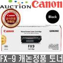 캐논 정품토너 FX-9 L140/MF4010/4150/4270/FX9