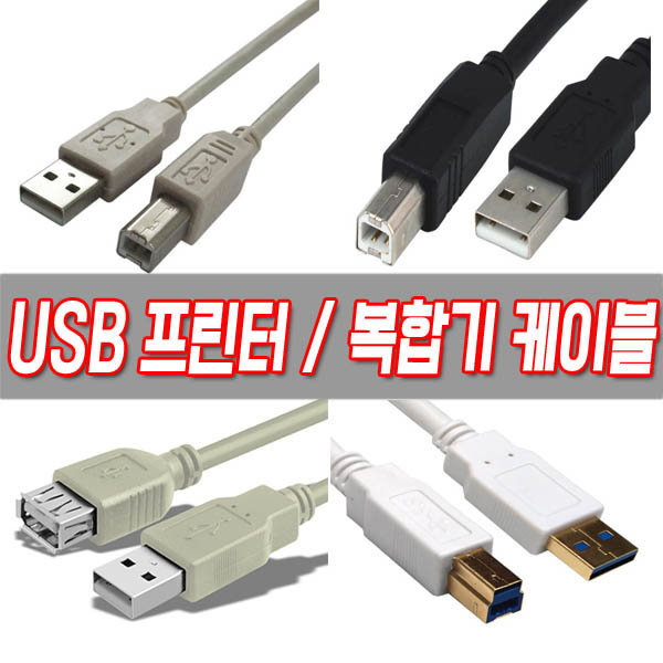 USB프린터 복합기 노트북 PC연결 연장 케이블/전원잭