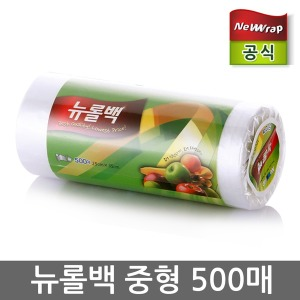 뉴랩 롤백 중형500매 /위생백/뉴백/크린백/비닐백
