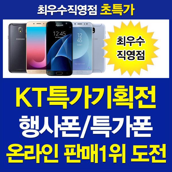 KT공식/KT전모델특가/갤럭시진/요금제자유/옥션최저가