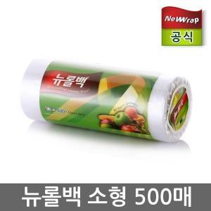뉴랩 롤백 소형500매 /위생백/뉴백/크린백/비닐백