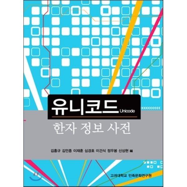 유니코드 한자정보사전  김흥규 김언종 이재훈 심경호 이건식 정우봉 신상현 공편