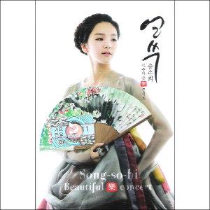 (카세트 테이프) 송소희 - 얼쑤 : 아름다운 락 콘서트 1집