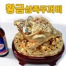 빛나는 황금 삼족두꺼비 금두꺼비 복두꺼비 풍수용품