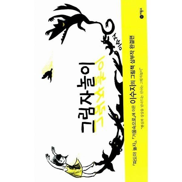 (20일대여) (비룡소의 그림동화 209) 그림자 놀이