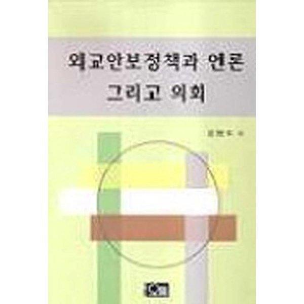 외교안보정책과언론그리고의회  오름   김용호