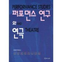 퍼포먼스연구와 연극  연극과인간   김기란 외