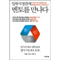입학사정관제 멘토를 만나다  미디어숲   전용준  박민호  임정현  자기소개서작성