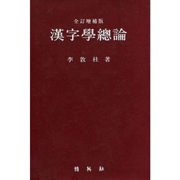 한자학총론  전정증보판   박영사   이돈주