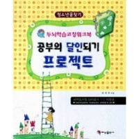 공부의 달인되기 프로젝트  혜성출판사   장석우