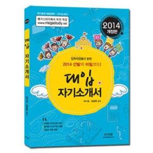 대입 자기소개서(2014) 개정판   신지원   박기호  변준한