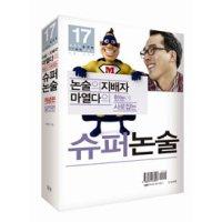 논술의 지배자 마열다의 한 눈에 사로잡는 슈퍼논술 전2권 세트  들녘   마열다