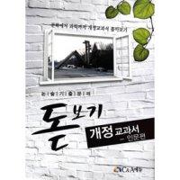 논술기출문제 돋보기 개정교과서 - 인문편  C A에듀   편집부