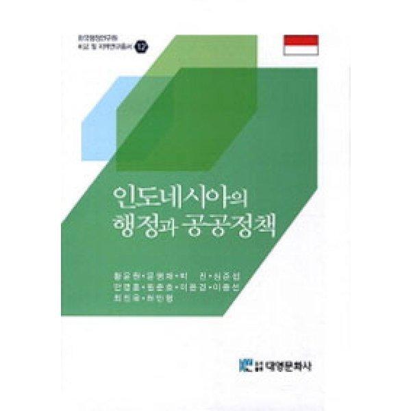 인도네시아의 행정과 공공정책  대영문화사   황윤원  문명재  박진 외