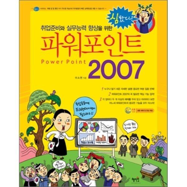 취업준비와 실무능력 향상을 위한 PowerPoint 2007  이소현