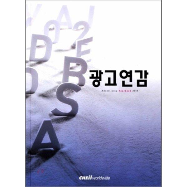 광고연감 2011  편집부