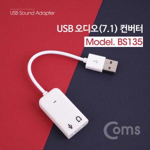 Coms USB 오디오 컨버터 BS135/7.1/미니/휴대 간편
