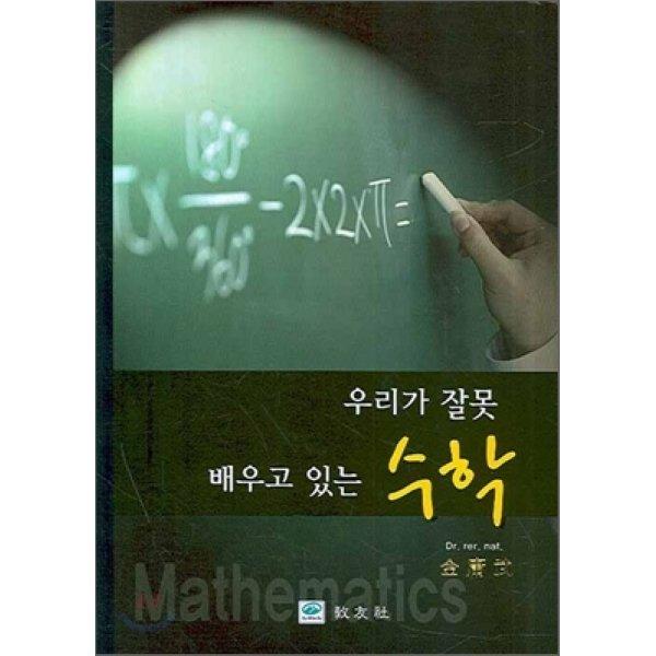 우리가 잘못 배우고 있는 수학  김용무