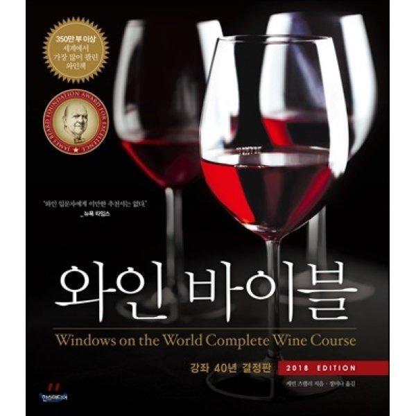 와인 바이블 (2018 EDITION) : 강좌 40년 결정판  케빈 즈랠리