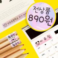 전상품 890원 방수네임스티커/캐릭터네임스티커