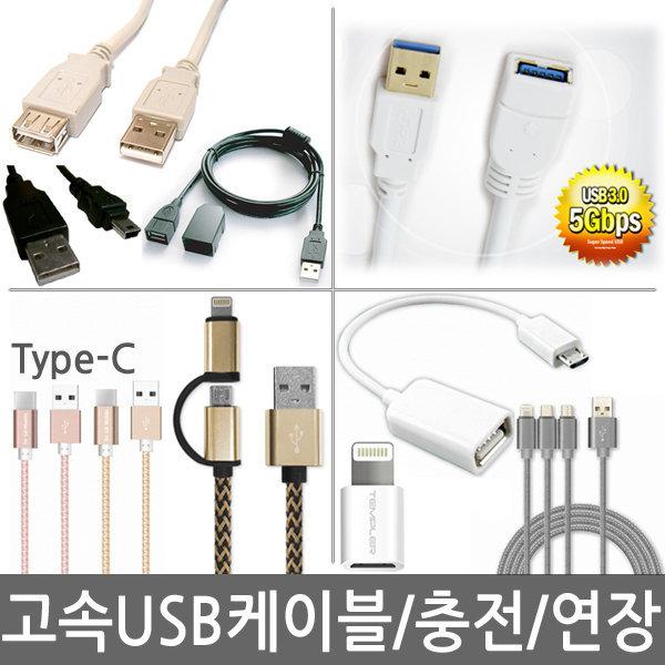 고속 USB케이블 5핀 8핀 C타입 충전 연장 OTG 젠더 PC