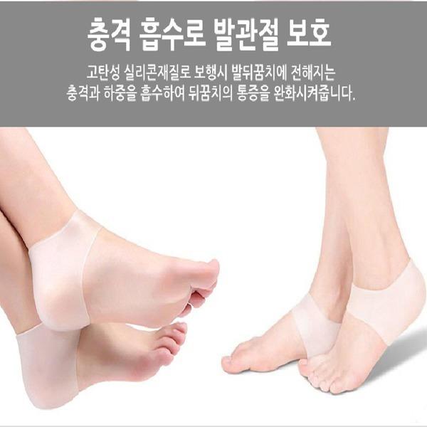 발뒤꿈치 충격흡수 보호패드 뒷굼치패드 각질제거