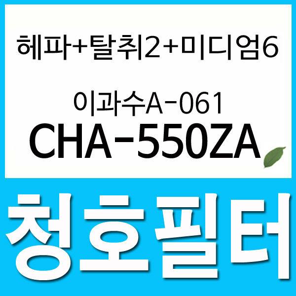 청호공기청정기호환용필터/이과수A-061/CHA-550ZA