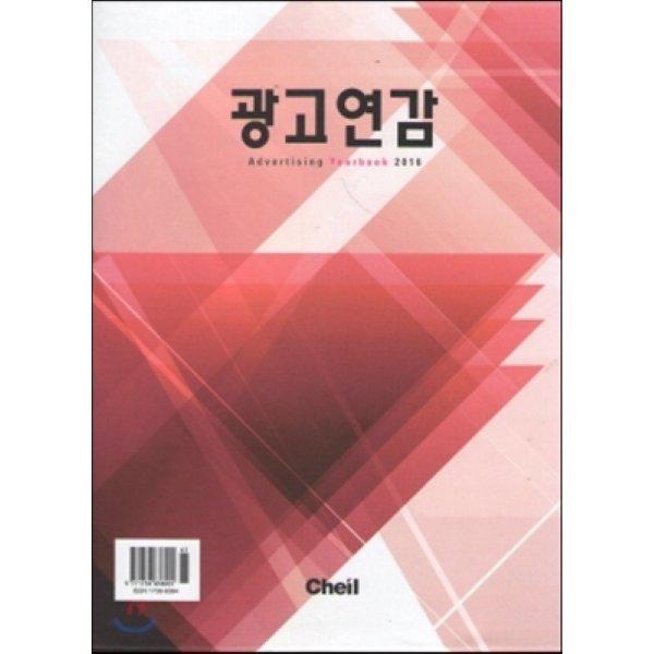 광고연감 2016  편집부