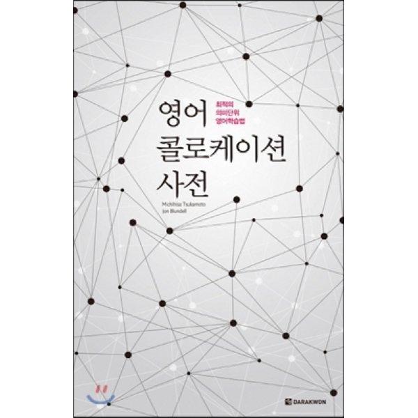 영어 콜로케이션 사전 : 최적의 의미단위 영어학습법   Michihisa Tsukamoto