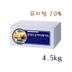 롯데우유버터화이트4.5kg---무염버터