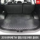 2018 싼타페TM 3D 퀼팅가죽 트렁크매트 풀셋트/카매트