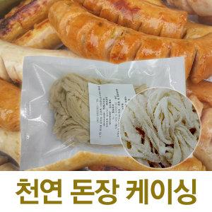국내산 천연돈장 케이싱 수제소세지 케이싱 천연돈장