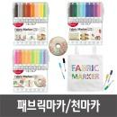 모나미 패브릭마카/섬유용마카/천마카/에코백만들기