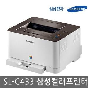 삼성컬러레이저 프린터 SL-C433(토너포함)프린터 an