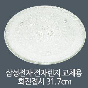 삼성전자렌지 교체용 회전판 31.7cm 유리회전접시