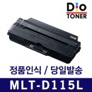 MLT-D115L SL-M2670FN M2870FW M2620 M2820ND 2830 DW