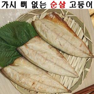 가시 뼈없는 구운 고등어 임연수 가자미 구운맛생선