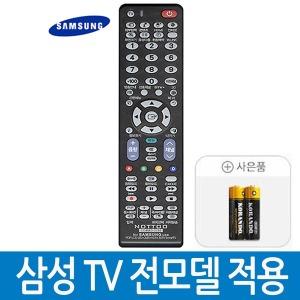 삼성 TV 리모컨 / COMBO-2100 건전지 무료