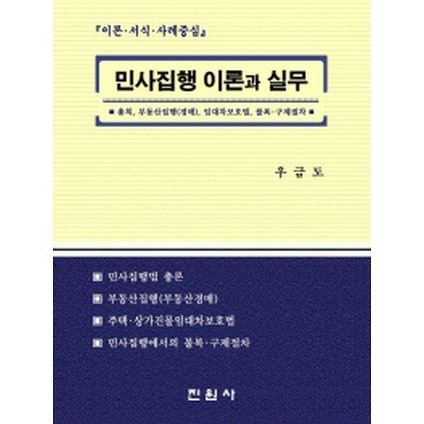 민사집행 이론과 실무 : 이론·서식·사례중심(양장)